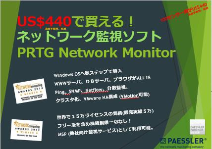 ネットワーク監視ソフト
